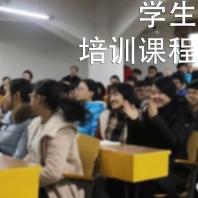 学生培训课程