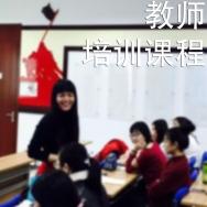 教师培训课程